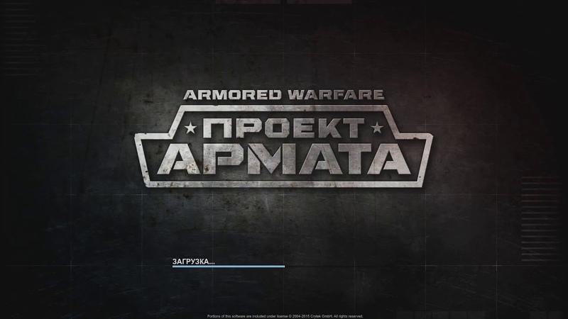 Великий Рандом / Armored Warfare / (HD) 16