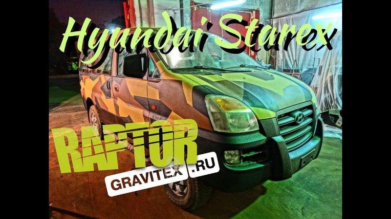 Hyundai Starex покраска в камуфляж Раптором