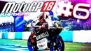 ШИКАРНЫЕ ТРАССЫ | MotoGP КАРЬЕРА 6