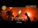 🎬T-Fest - Грязь