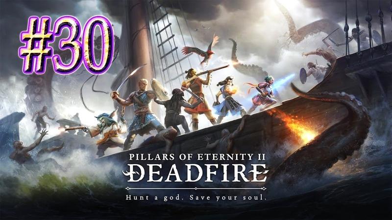 Pillars of Eternity™ II: Deadfire ► Массовая сдача заданий ► Прохождение 30