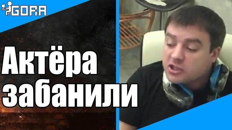 Кто подставил Актёра Донат в 500 000 рублей События мира танков №128