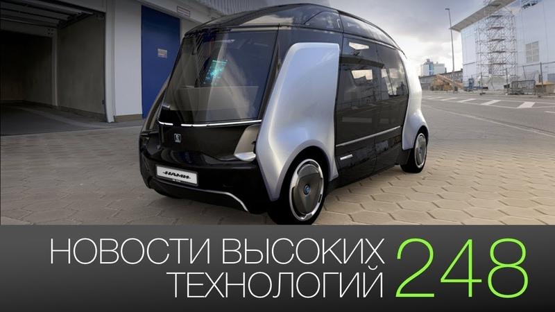 Новости высоких технологий 248 беспилотный КАМАЗ и робот бариста