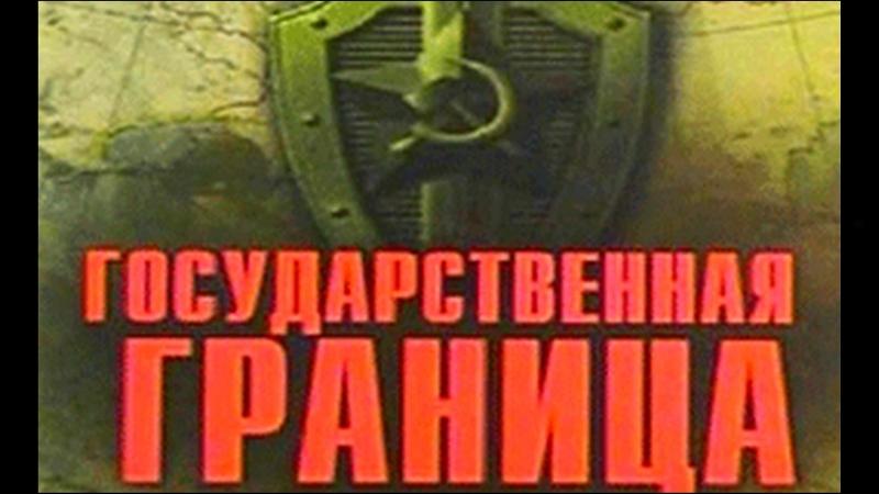 Государственная граница (Фильм 3, серия 1) Восточный рубеж (1982)
