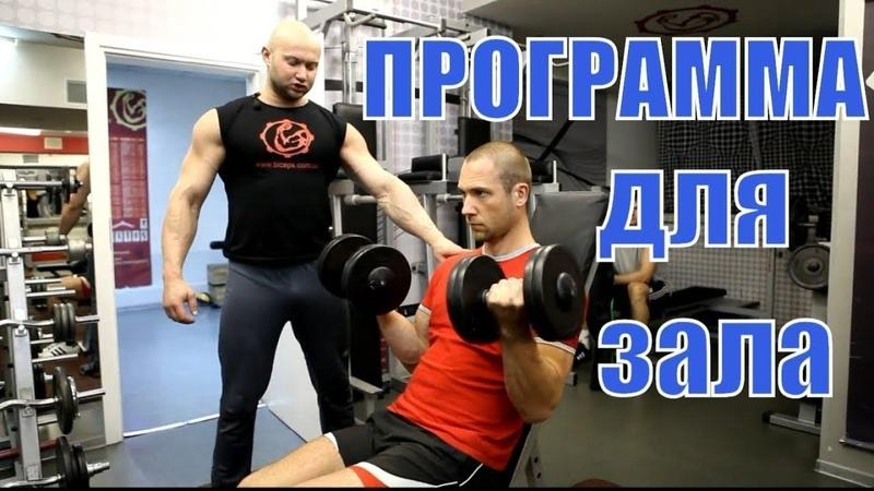 Юрий Спасокукоцкий • Программа тренировок для тренажерного зала. 3 раза в неделю - сплит