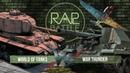 Рэп Баттл World of Tanks vs War Thunder 140 BPM реванш