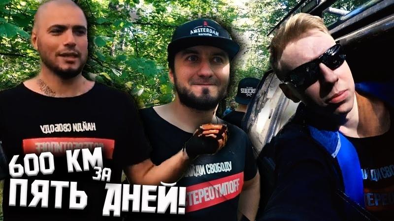 ПТАХА, Сергей ТРЕЙСЕР и Alex Super идут в ПОХОД | Амстердам Навигатор фридом трип