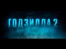 Годзилла 2 Король монстров — Дублированный трейлер