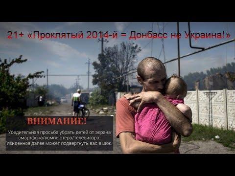 21 «Проклятый 2014-й = Донбасс не Украина!» Слабонервным,детям и беременным - НЕ СМОТРЕТЬ!