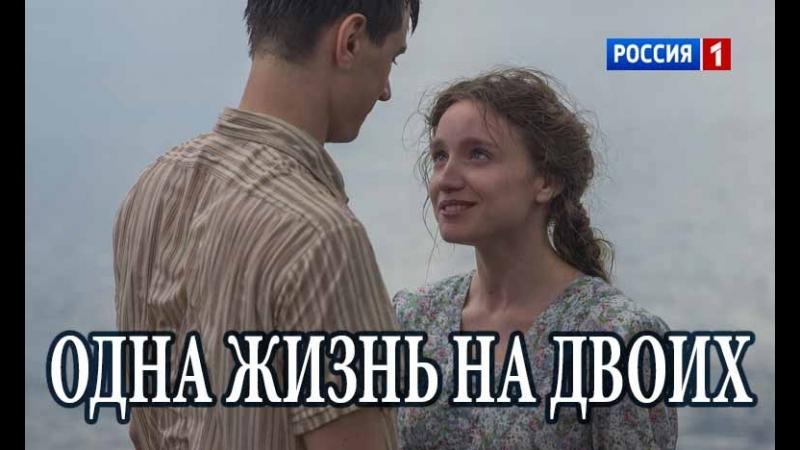 Одна жизнь на двоих (2018) Мелодрама