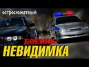 Свежий Боевик про Ментов и Бандитов Невидимка Русское Кино 2017