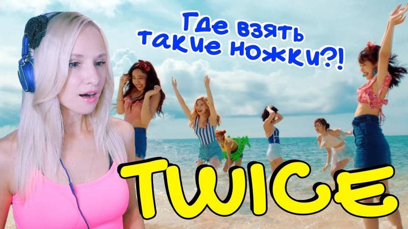 TWICE - DANCE THE NIGHT AWAY MV REACTIONРЕАКЦИЯ | K-POP ARI RANG