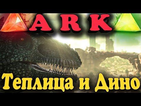 Плантация с динозаврами ARK Survival Evolved строим ферму