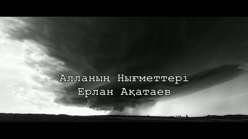 Алланың Нығметті - Ерлан Ақатаев.mp4