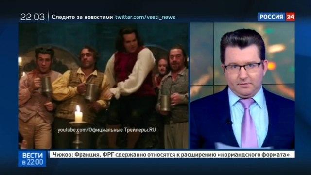 Новости на Россия 24 • В фильме Disney