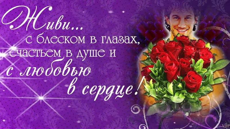 С Днем Рождения.Очень красивое поздравление.mp4