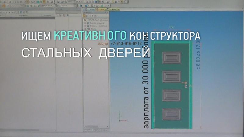 Открыта вакансия «Инженер-конструктор стальных дверей»