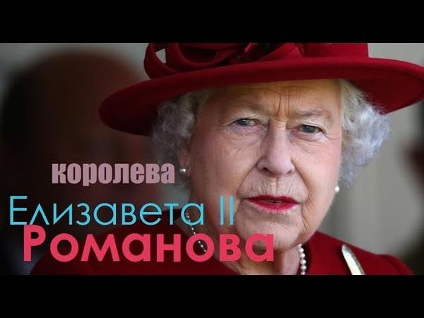 Царская семья в 2017г уплыла на своём корабле в Англию Елизавета II Романова готовит захват России А Тюняев Июль 2018