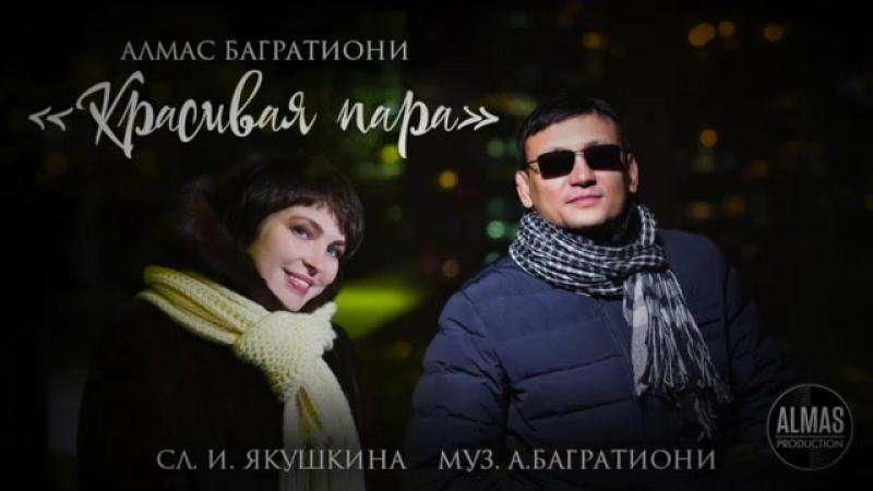 Алмас Багратиони - Красивая пара (сл. - И.Якушкинамуз. - А.Багратиони) 2018