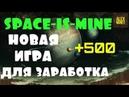 Space is mine Обзор экономической игры для заработка денег в интернете без вложений