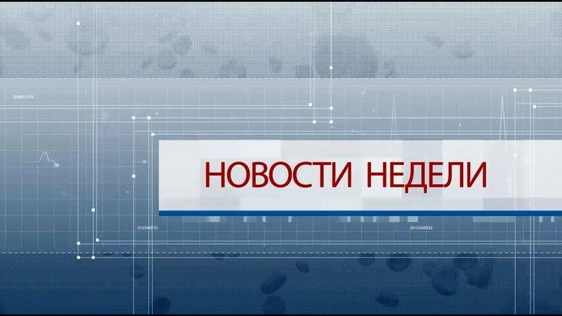 Медвестник-ТВ: Новости недели (№115 от 04.05.2018)