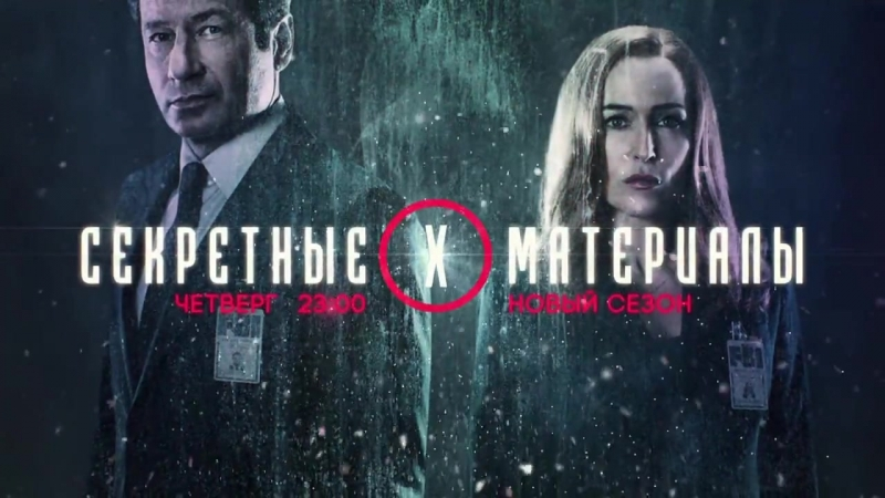 11x06 Kitten | The X-Files | На ТВ-3 в 23:00