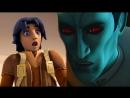 Павел Ларин ШОКИРУЮЩАЯ СУДЬБА ЭЗРЫ И ТРАУНА! Star Wars Rebels. Звёздные Войны Повстанцы 4 сезон.