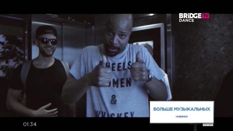 Bridge TV Dance HD Клипы 15.07.2018 Года