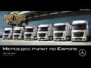 Euro Truck Simulator 2 МЕРСЕДЕС Рулит по Европе :)
