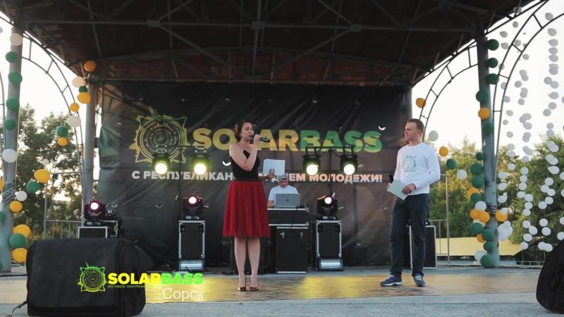 День молодежи SOLARBASS Сорск 2018 (видеофильм, полная версия)