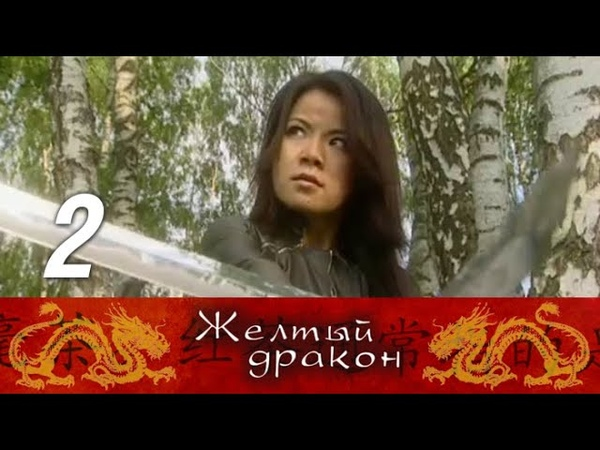 Желтый дракон 2 серия (2007)