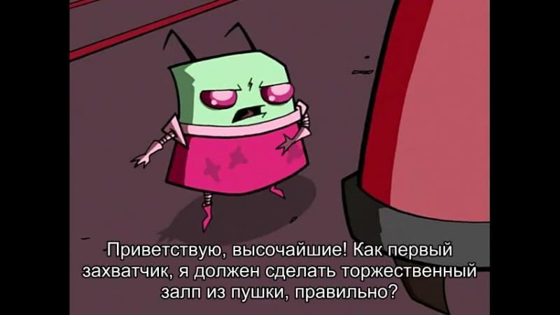 Invader Zim | Захватчик Зим. 1s 24e. Battle of the Planets [rus sub]