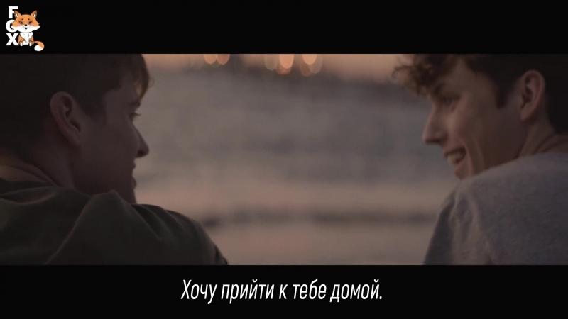 [FSG FOX] Troye Sivan - Talk Me Down (Blue Neighbourhood 3/3) |рус.саб|