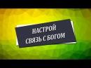 Практика Настрой связь с Богом Николай Пейчев Академия Целителей