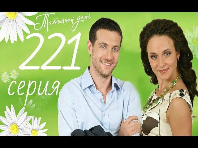Татьянин день   221 серия