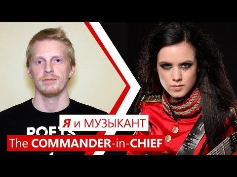 Я и музыкант The Commander-In-Chief