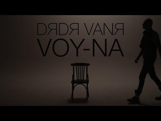 Uncle Vanya - War / Дядя Ваня - Вой-на