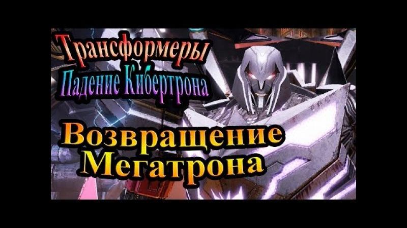 Трансформеры падение Кибертрона - часть 8 - Возвращение Мегатрона