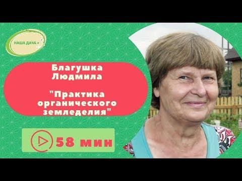 Органическое земледелие в Сибири Благушка Людмила Март 2018