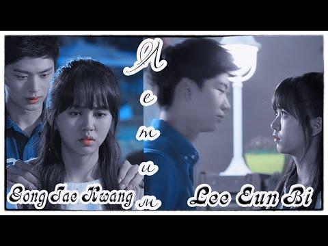 ✔ Gong Tae Kwang ஐ Lee Eun Bi ஐ Летим