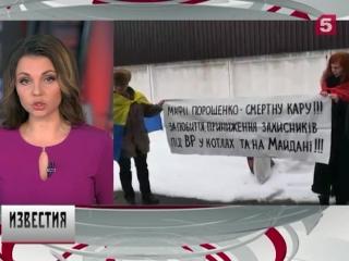 В Киеве митингующие заблокировали министра МВД Украины в соб