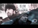 На краю Аляски 4 сезон 6 серия HD