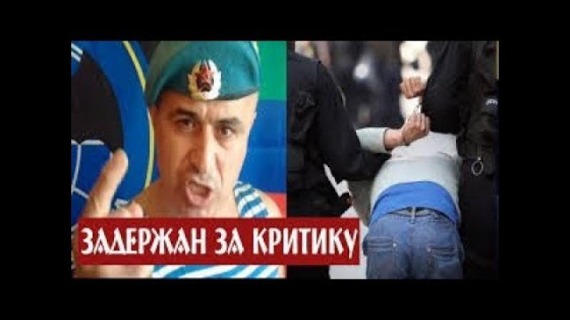 Асхаб Алибеков (ДИКИЙ ДЕСАНТНИК) АРЕСТОВАН