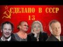 Сделано в СССР - 13 серия (2011)