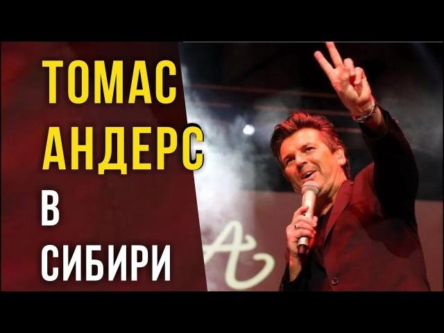 Томас Андерс (Thomas Anders) Modern Talking в Новосибирске (фрагмент)