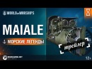Торпеда Maiale Трейлер Морские легенды World of Warships