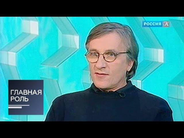 Главная роль. Дмитрий Крымов