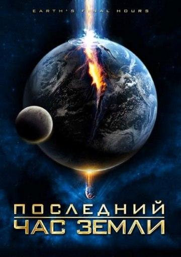 Последний час Земли (Earth's Final Hours) 2011