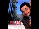 мистер бин 1997 мистер бин 2 2007 комедии