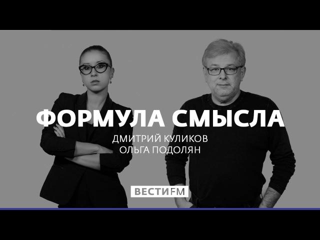 Формула смысла. Андрей Безруков. Большие данные - новая нефть (18.12.2017)